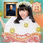 青山☆聖ハチャメチャハイスクール - メチャハイの天地創造