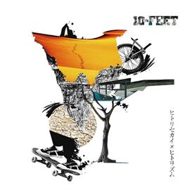 10-FEET - ヒトリセカイ×ヒトリズム