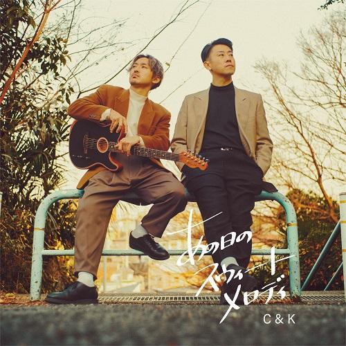 あの日のスウィートメロディ [初回限定盤][CD MAXI][+DVD] - C&K ...