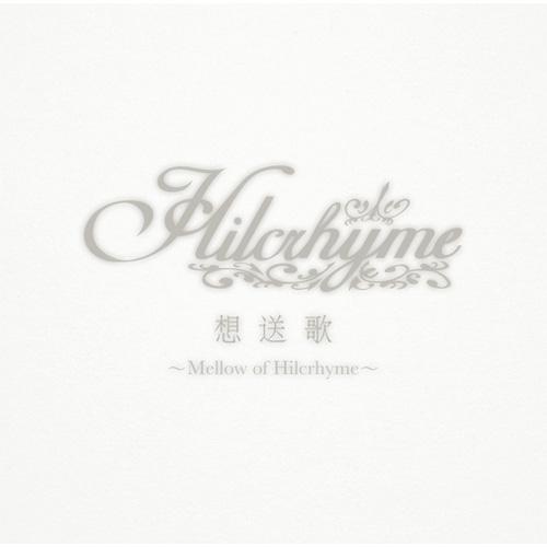 想送歌~Mellow of Hilcrhyme~ [...
