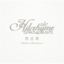Hilcrhyme - 想送歌~Mellow of Hilcrhyme~