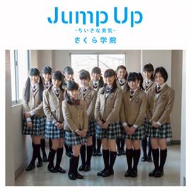 さくら学院 - Jump Up ~ちいさな勇気~