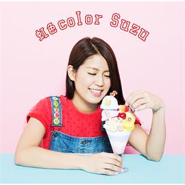 Suzu - 虹色 color