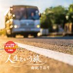 由紀さおり - 人生という旅
