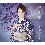 香西かおり - 秋恋歌