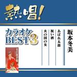坂本冬美 - 熱唱!カラオケBEST3 坂本冬美
