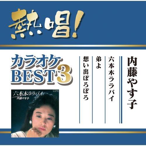 熱唱!カラオケBEST3 内藤やす子 ...