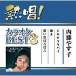 内藤やす子 - 熱唱!カラオケBEST3 内藤やす子