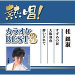 熱唱!カラオケBEST3 桂 銀淑