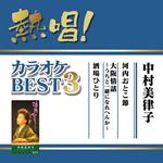 中村美律子 - 熱唱!カラオケBEST3 中村美律子