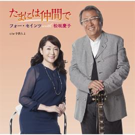 フォー・セインツ with 松坂慶子 - たまには仲間で(通常盤)