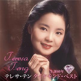テレサ・テン - 生誕60年 ダイヤモンド・ベスト