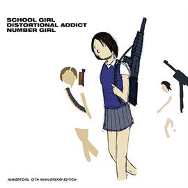ナンバーガール - SCHOOL GIRL DISTORTIONAL ADDICT 15TH ANNIVERSARY EDITION