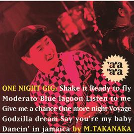 高中正義 - One Night Gig
