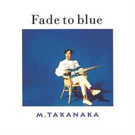 高中正義 - Fade To Blue