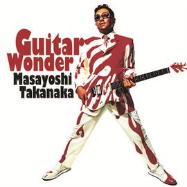 高中正義 - Guitar Wonder