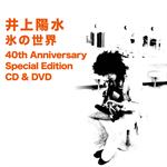 氷の世界  40th Anniversary Special Edition CD & DVD