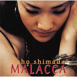 島田歌穂 - MALACCA