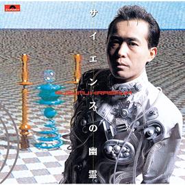 平沢 進 - サイエンスの幽霊