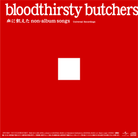 bloodthirsty butchers - 血に飢えたnon-album songs ≪Universal Recordings≫