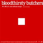 血に飢えたnon-album songs ≪Universal Recordings≫