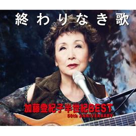 加藤登紀子 - 終わりなき歌 加藤登紀子半世紀BEST 50th ANNIVERSARY