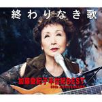 終わりなき歌 加藤登紀子半世紀BEST 50th ANNIVERSARY