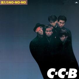 C-C-B - 僕たちNo-No-No