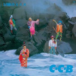 C-C-B - 冒険のススメ