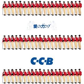 C-C-B - 愛の力コブ