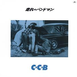 C-C-B - 走れ★バンドマン
