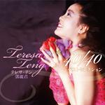 テレサ・テン - テレサ・テン 40/40 ~ベスト・セレクション