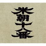 桂 米朝 - 米朝十八番(桂米朝六日間連続独演会)