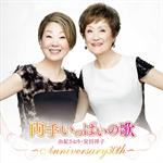 由紀さおり・安田祥子 - 両手いっぱいの歌 ~anniversary30th~