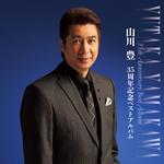 山川 豊 - 35周年記念ベストアルバム