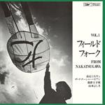 高石ともやとザ・ナターシャー・セブン - フィールド・フォーク Vol.1 from 中津川 +1