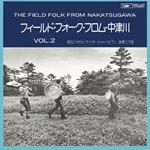 高石ともやとザ・ナターシャー・セブン - フィールド・フォーク Vol.2 フロム中津川