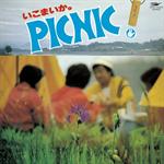 ヴァリアス・アーティスト - いこまいか。椛の湖ピクニック '79