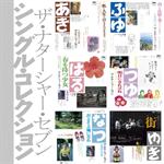 ザ・ナターシャー・セブン - シングル・コレクション(「シングル文庫」+8)