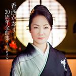 香西かおり - 香西かおり30周年全曲集 ~おかげさん~