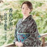 香西かおり - 香西かおり 民謡全曲集 ~口伝え~