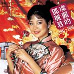 中国語名唱選 1981年~1986年