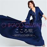 沢田知可子 - こころ唄 ~Best & Cover 30~