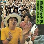 ヴァリアス・アーティスト - 宵々山顔見世コンサート '73