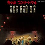 ヴァリアス・アーティスト - 宵々山コンサート '74