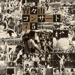 ヴァリアス・アーティスト - 宵々山コンサート '75