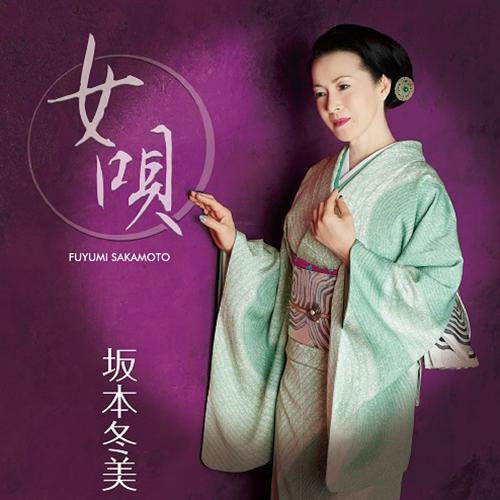 女唄[CD] - 坂本冬美 - UNIVERSAL MUSIC JAPAN