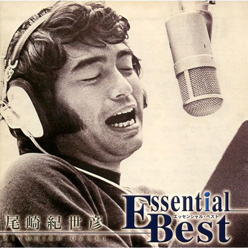 エッセンシャル・ベスト 1200 尾崎紀世彦[CD] - 尾崎紀世彦 ...