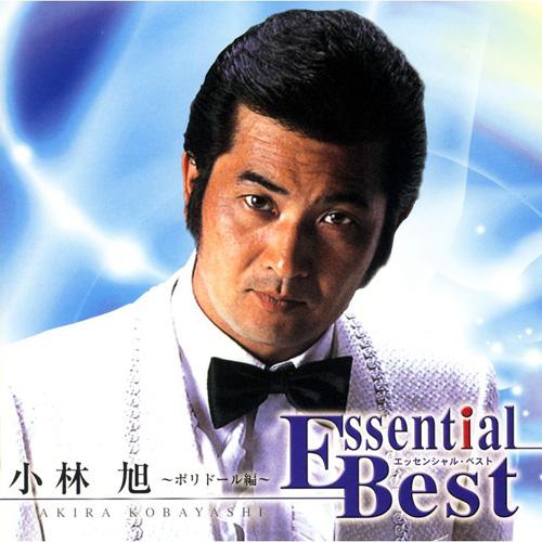 エッセンシャル・ベスト 1200 小林 旭[CD] - 小林 旭 - UNIVERSAL ...