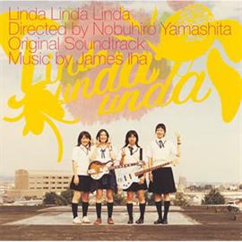 OST - 映画「リンダリンダリンダ」オリジナル・サウンドトラック